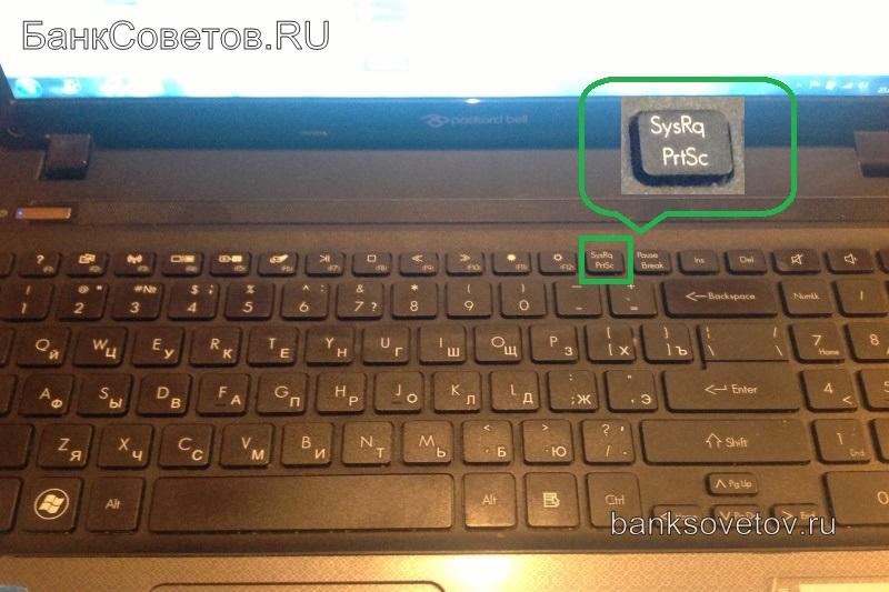 Как сделать скрин на ноутбуке samsung