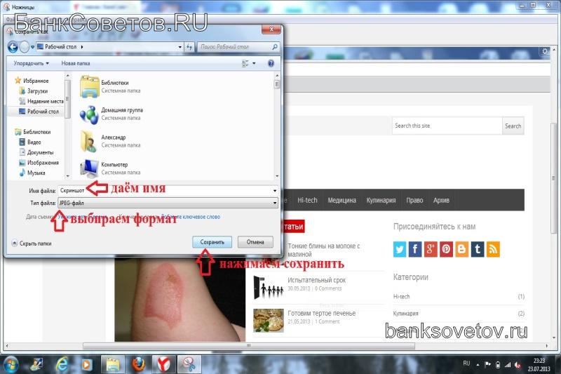 Как сделать скриншот на Windows 8