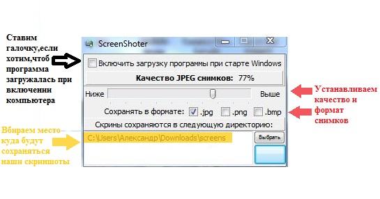 Программа для создания скриншота