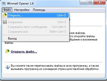 Winmail Opener открываем файл