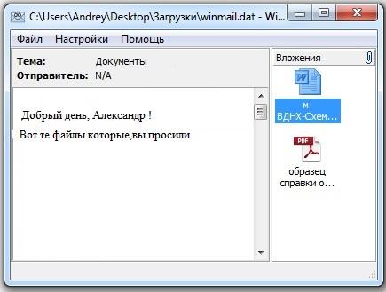 Открыли winmail.dat с помощью Winmail Opener