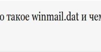 Как открыть winmail.dat