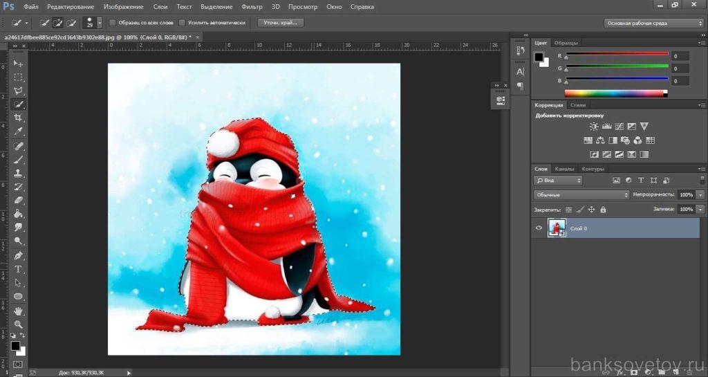 Вырезаем предмет в Photoshop