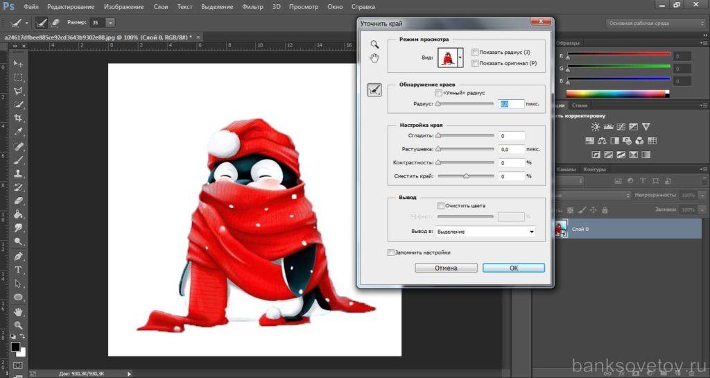 Как вырезать фон в photoshop