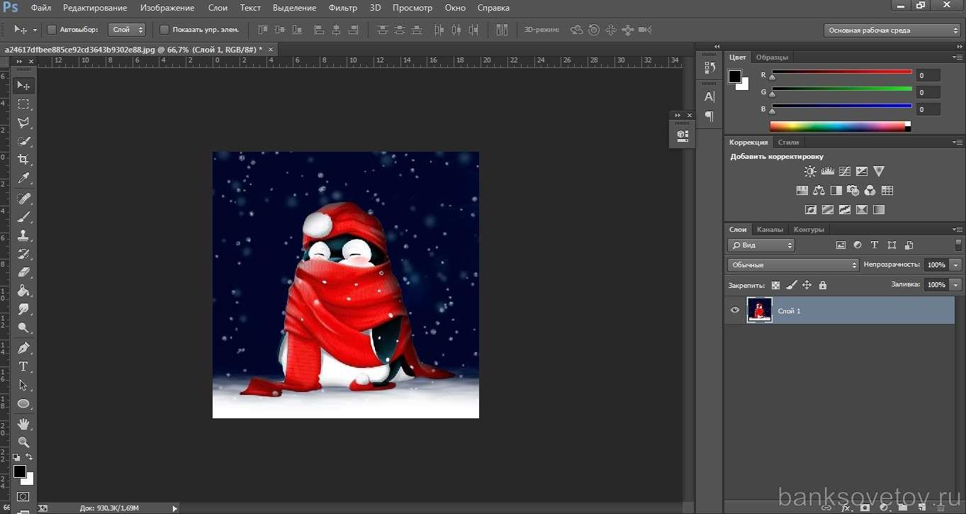 Вырезаем объект в Photoshop